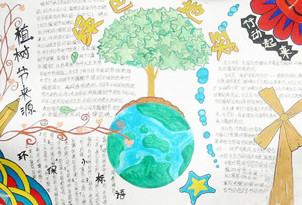植树节手抄报初中2020_植树节主题手抄报图片