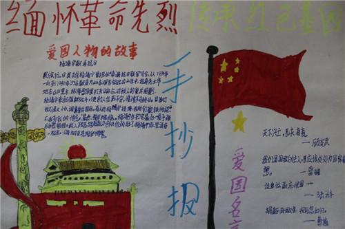2020清明时节祭英烈手抄报_清明祭英烈共铸中华魂手抄报内容