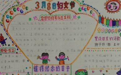 2020小學生關于三八婦女節手抄報_三八婦女節手抄報圖片