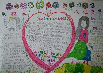 2020婦女節手抄報高清圖片_五年級漂亮的婦女節手抄報
