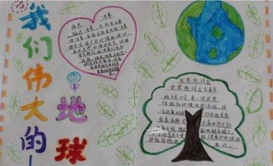 2020小学生世界地球日手抄报_世界地球日优秀手抄报