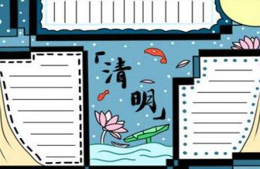 小学生清明节网上祭扫手抄报简单又漂亮