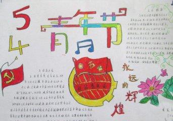 2020五四青年节优秀手抄报_弘扬五四精神手抄报内容