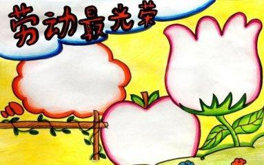 2020五一劳动节祝福语_劳动最光荣