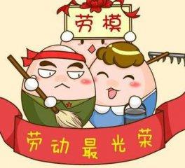 2020年五一劳动节群发祝福语_五一节快乐祝福短信
