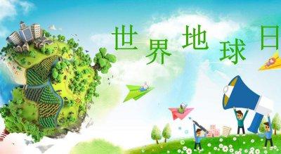 4月22日是世界地球日宣传语