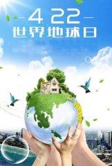 2020年世界地球环保日宣传标语