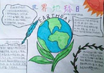 三年级的地球海报怎么画_关于地