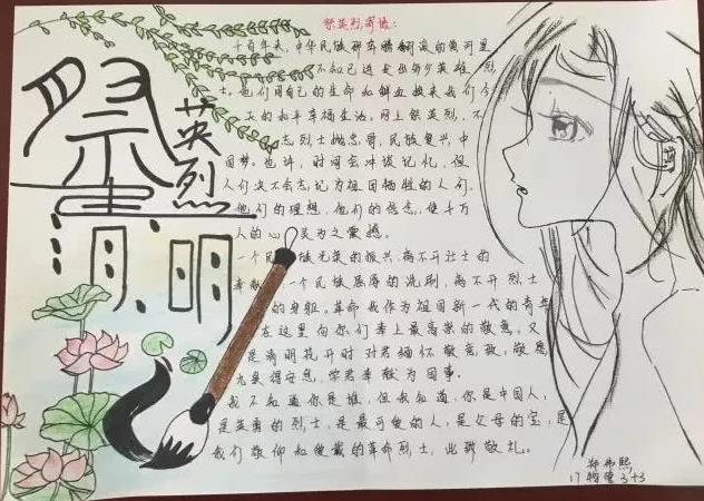 中国传统节日清明节手抄报画报