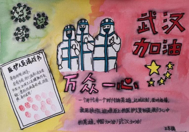 众志成城共抗疫情手抄报内容和绘画