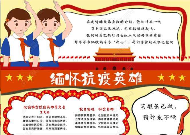 清明节缅怀抗疫英雄手抄报_悼念
