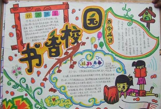 世界讀書日手抄報優秀作品_書香校園手抄報