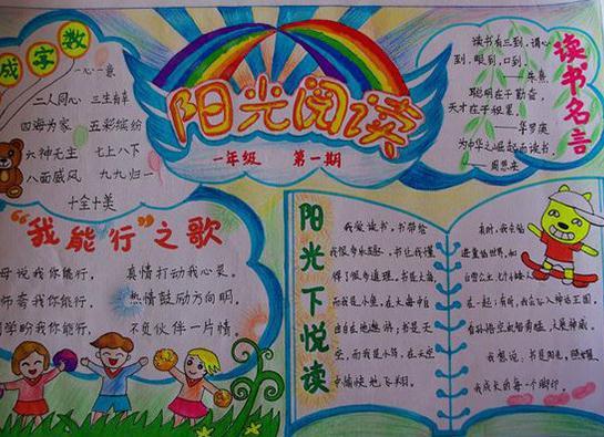 4.23世界读书日主题绘画手抄报_书林漫步手抄报