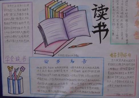 世界讀書日快樂讀書手抄報大全