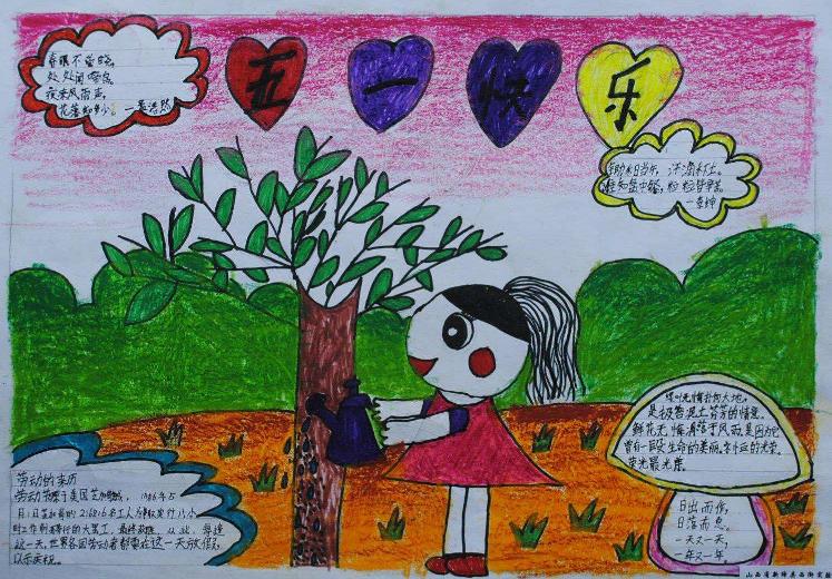 五一快樂小學生繪畫手抄報簡單好看