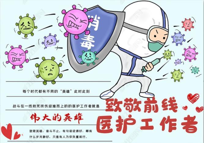 2020新型冠状病毒手抄报简单可爱图片
