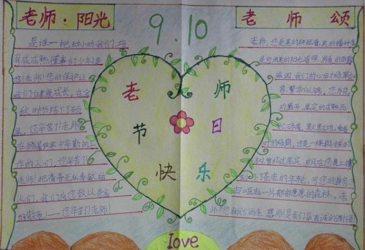教师节歌颂老师手抄报图片素材