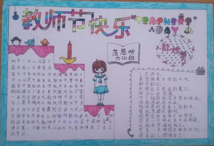 教师节快乐手抄报学生优秀绘画