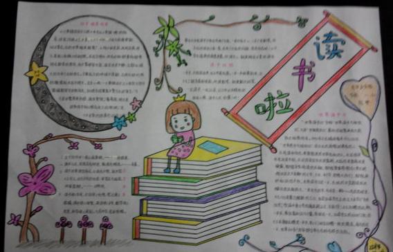 世界读书日读书乐趣手抄报