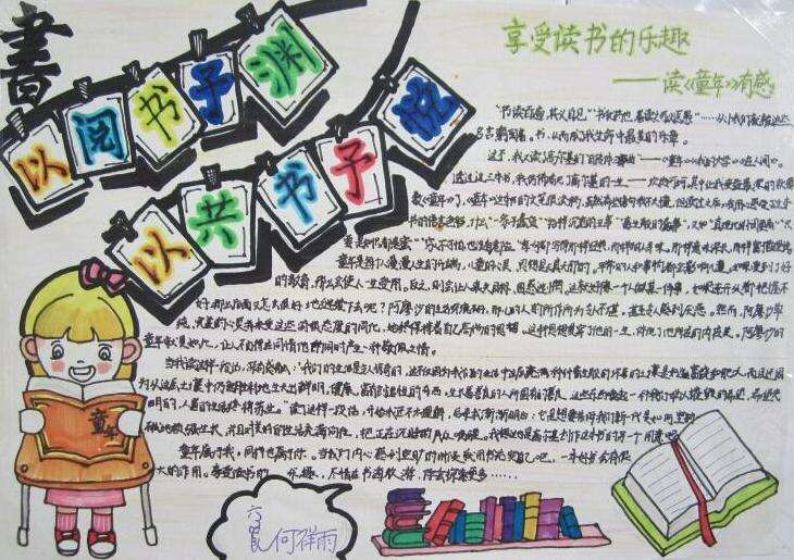 世界读书日手抄报小学生简笔画