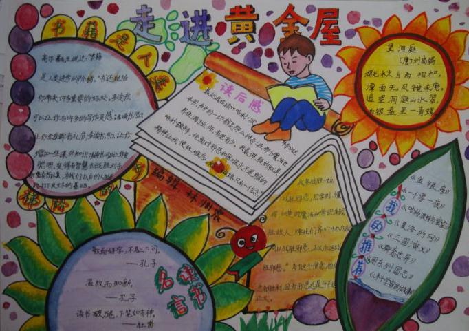 世界读书日手抄报优秀绘画图片