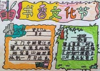 书香文化节手抄报_世界读书日简单手抄报