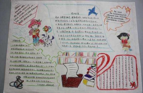 2020世界读书日手抄报精美绘画