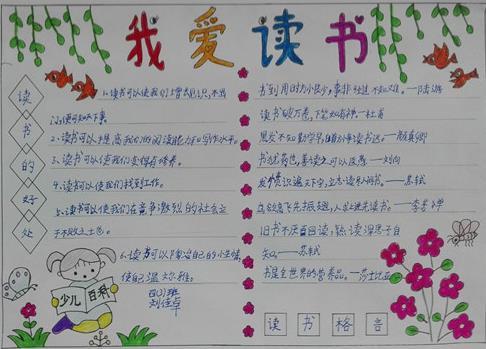 读书带给我快乐600_我读书我快乐世界读书日手抄报 - 5068儿童网