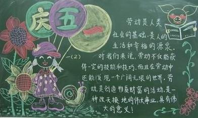 五一国际劳动节黑板报简单漂亮模板