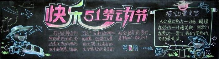 庆祝五一和五四青年节的黑板报内容