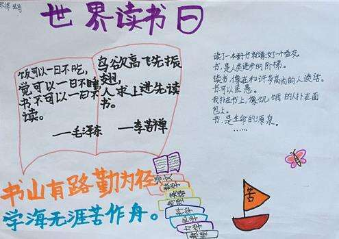 2020世界读书日绘画小学手抄报漂亮简单图片