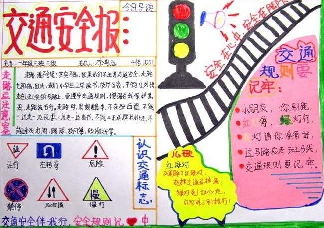 一年级交通安全报_小学生交通安全手抄报模板