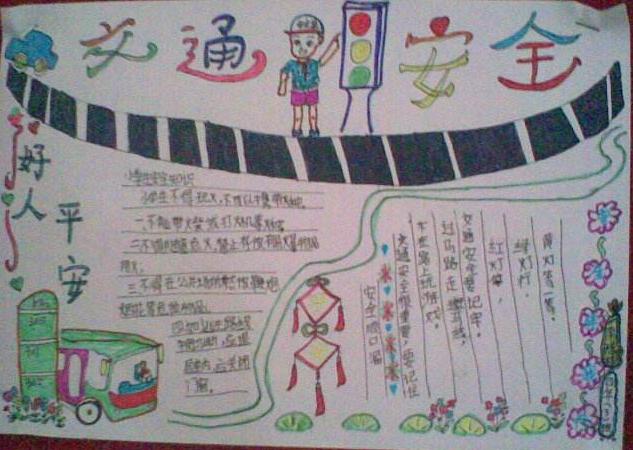交通安全手抄报小学生绘画作品大全