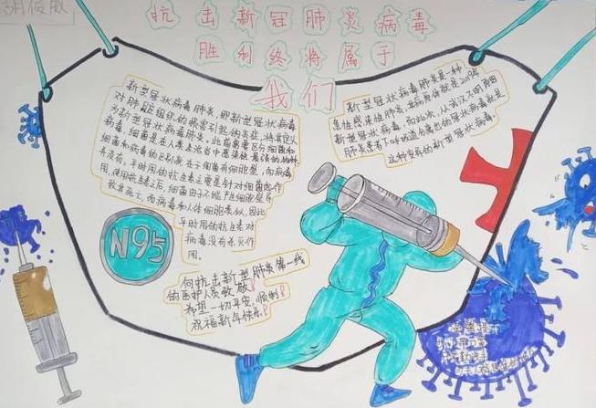 疫情主题手抄报_抗击疫情从自己做起手抄报画画