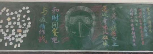 抗擊病毒黑板報_向白衣天使致敬黑板報