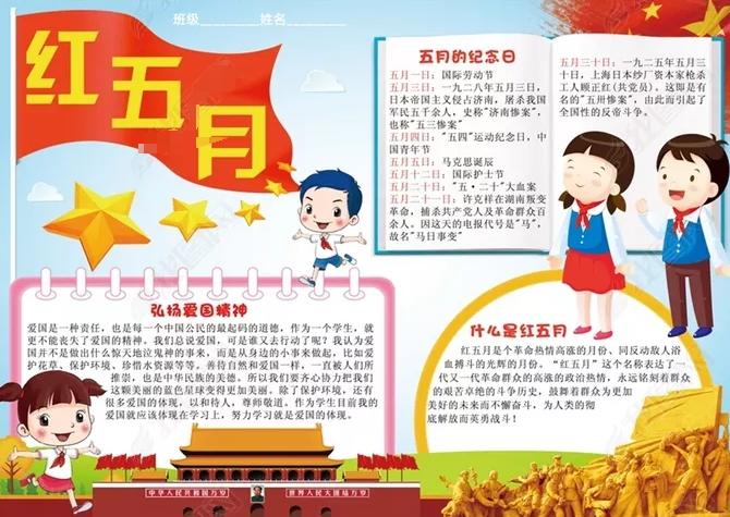 红五月五一国际劳动节手抄报版面