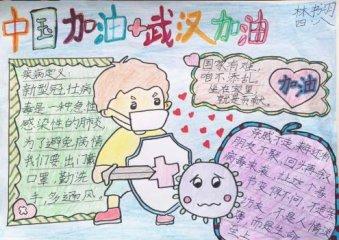 2020關于疫情手抄報我愛祖國_
