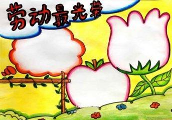 中国梦劳动美最新劳动节小学生绘画作品简单漂亮