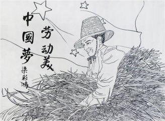 五一劳动节绘画一等奖_8张漂亮的劳动节儿童画图片