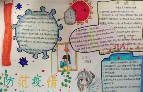 2020全球战疫手抄报_小学生防疫手抄报绘画