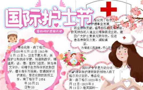 512护士节手抄报内容资料_护士节手抄报简笔画