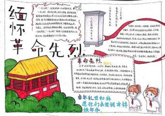 2020祭英烈手抄报小学生_清明节祭英烈优秀手抄报图片好看
