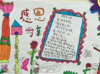 2020小学生母亲节手抄报简单漂亮_母爱无私