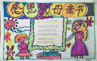 2020母亲节手抄报漂亮的_感恩母亲手抄报图片大全