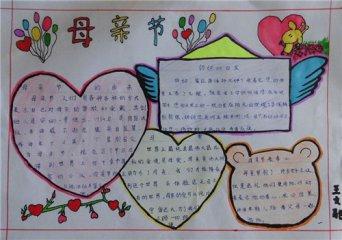 关于母亲节手抄报_幼儿园母亲节手抄报绘画