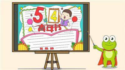 关于五四青年节的手抄报_2020五四青年节主题手抄报