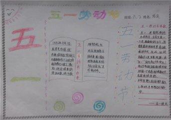 2020五一劳动节儿童画简单_关于小学生五一节手抄报