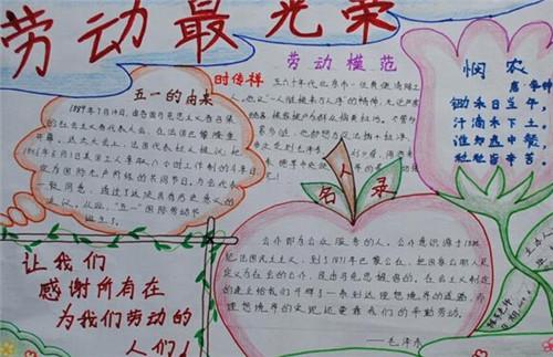 关于一年级五一劳动节手抄报图片素材_2020劳动节感谢祝福语内容