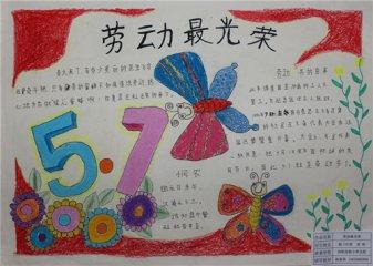 2020小学生手抄报劳动最光荣作品_五一劳致敬劳动者的祝福语素材