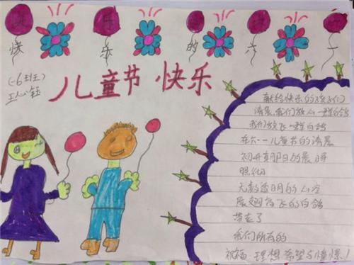 2020庆祝六一儿童节的手抄报图片大全
